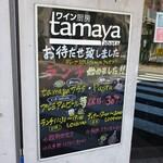 ワイン厨房 tamaya -