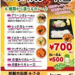 チャイディー - 【テイクアウトも営業中!】カレー弁当700円/カレーのみ500円