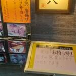 Higashiyamatorihachi - 店頭看板