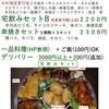くいしんぼ茶屋 豪ちゃん - メニュー写真:お得なテイクアウト・デリバリー