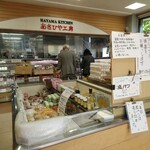 葉山旭屋牛肉店 -
