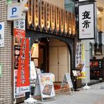 肉の夜市 - 名古屋駅から徒歩4分、広小路通沿いです