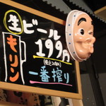 昭和居酒屋 ほっこり亭 -