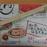 Yakinikuharukun - はらみ弁当