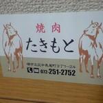 焼肉たきもと - 名刺