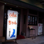 チャイニーズキッチン ちゃん -