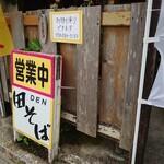 田そば  - 看板(20-04)