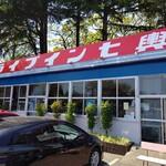 129572616 - 【2020.4.25(土)】店舗の外観
