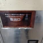 129572669 - 【2020.4.25(土)】取出口