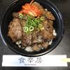 食辛房 - 料理写真:カルビ丼♬