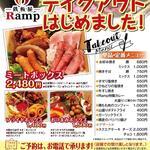 鉄板屋 Ramp - 料理写真: