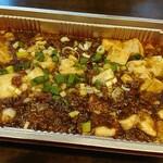 中国酒食堂en - 麻婆豆腐