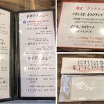 たまゆら - メニュー。玉響(たまゆら,愛知県刈谷市)食彩品館.jp撮影