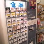 らーめん専門店小川 - 食券機