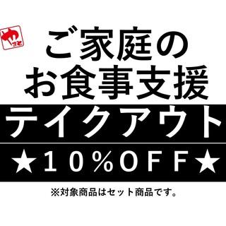 【4/13~26限定】テイクアウト10%割引キャンペーン!!