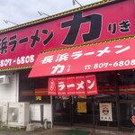 長浜ラーメン力 - 福岡市西区大字徳永の「長浜ラーメン力 徳永店」さん。