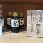 ロータスバゲット - 福岡宗像の醤油が置かれてました♡