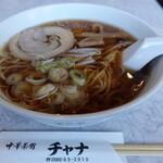 中華菜館チャナ  - 料理写真:醤油ラーメン(605円)