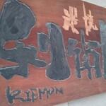 炭焼き 利衛門 -