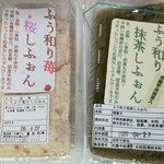 和菓子処 清野 - 料理写真: