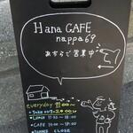 HanaCAFE nappa69 - 案内板