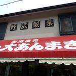 野沢製菓 - 外観