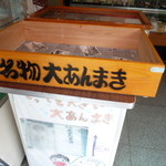 野沢製菓 - 大あんまきの入れ物