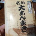 野沢製菓 - 大あんまきの包装