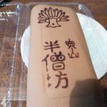 野沢製菓 - 大あんまき 450円