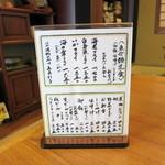 とん太 - 魚介類定食メニュー