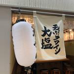 天ぷらとワイン 大塩 - 店構え