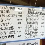 入福 - 黒板のメニューです。
