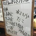 入福 - 本日の刺身です。