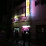 成竜軒  - 真っ暗な繁華街にお客の影が♪
