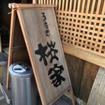 129621676 - うなぎ 桜家(静岡県三島市広小路町)外観