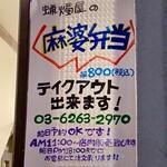 SHIBIRE NOODLES 蝋燭屋 銀座本店