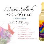 KaLaPaNa - ハワイアンワインお持ち帰り「マウイスプラッシュ」