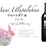 KaLaPaNa - ハワイアンワインお持ち帰り「ウルパラクア」