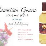 KaLaPaNa - ハワイアンワインお持ち帰り「ボルケーノグアバ」