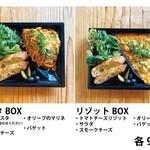 ジラソーレ - テイクアウト・パスタBOX・リゾットBOX980税込