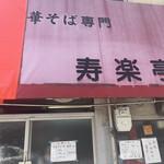 寿楽亭 -