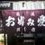 新喜八 - 外観写真:「R01.04」