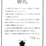 須崎屋 -