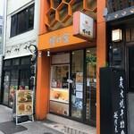 蜂の家 - お店の外観