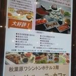 12966484 - 201205  BONSALUTE CAFE 店頭 メニュー.jpg