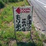 パン処 森庵 - 道路側 看板