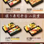 松栄寿司 - 料理写真:高級寿司弁当二段重