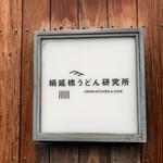 絹延橋うどん研究所 - 看板