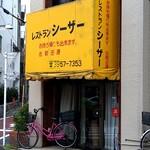 レストラン シーザー - 現在は弁当宅配のみ 店内営業は行っていません