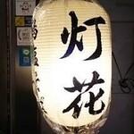 吟醸煮干 灯花紅猿 - 外観写真:提灯